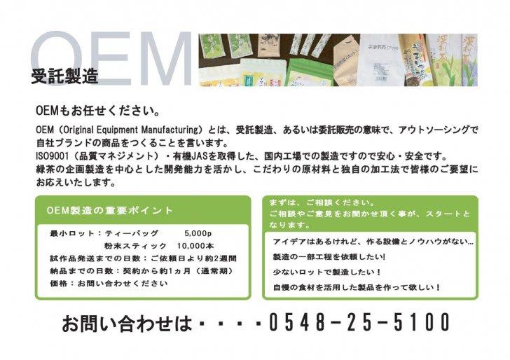 OEM増設ページ改